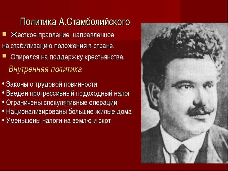 Политика А.Стамболийского Жесткое правление, направленное на стабилизацию пол...