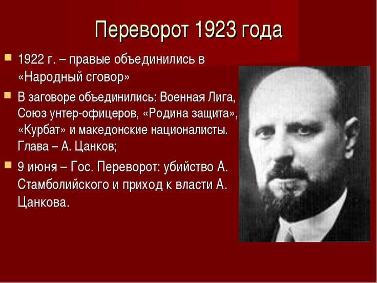 Переворот 1923 года 1922 г. – правые объединились в «Народный сговор» В загов...