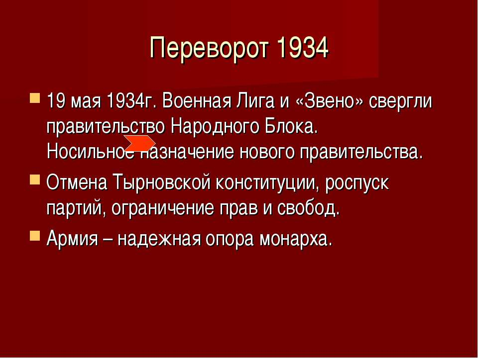 Переворот 1934 19 мая 1934г. Военная Лига и «Звено» свергли правительство Нар...