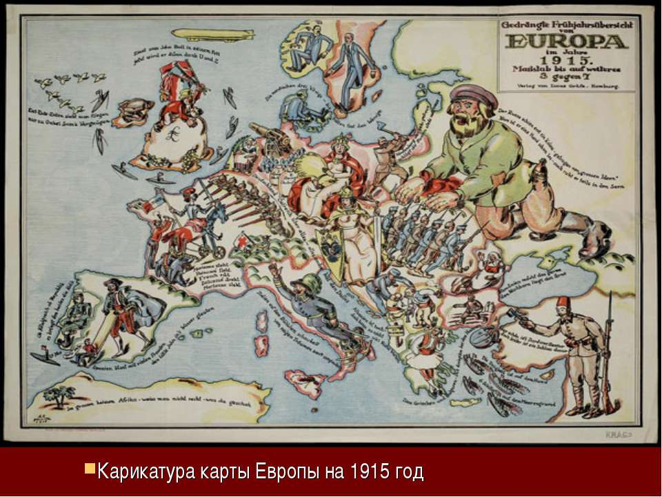 Европы на 1915 год Карикатура карты Европы на 1915 год
