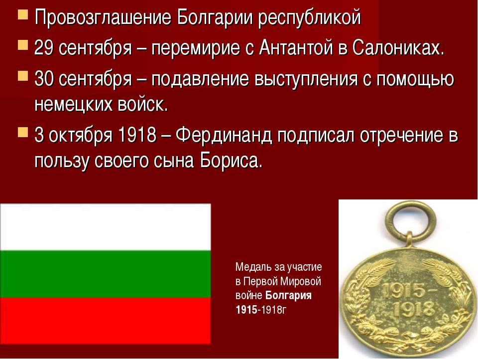 Провозглашение Болгарии республикой 29 сентября – перемирие с Антантой в Сало...