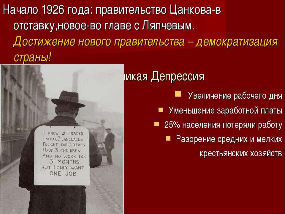 Начало 1926 года: правительство Цанкова-в отставку,новое-во главе с Ляпчевым....