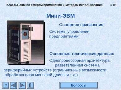 Мини-ЭВМ Основное назначение: Системы управления предприятиями. Основные техн...