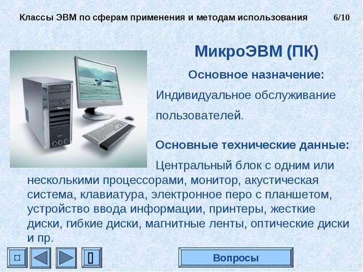 МикроЭВМ (ПК) Основное назначение: Индивидуальное обслуживание пользователей....