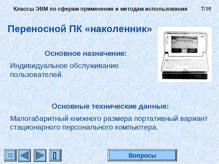 Основное назначение: Индивидуальное обслуживание пользователей. Основные техн...