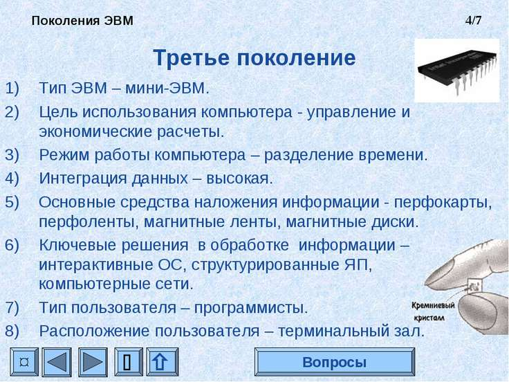 Третье поколение Тип ЭВМ – мини-ЭВМ. Цель использования компьютера - управлен...