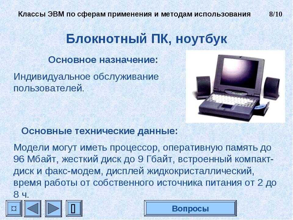 Блокнотный ПК, ноутбук Основное назначение: Индивидуальное обслуживание польз...