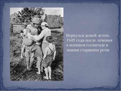 Вернулся домой летом, 1945 года после лечения в военном госпитале в звании ст...