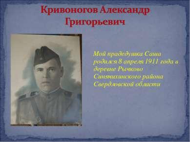 Мой прадедушка Саша родился 8 апреля 1911 года в деревне Рычково Синячихинско...