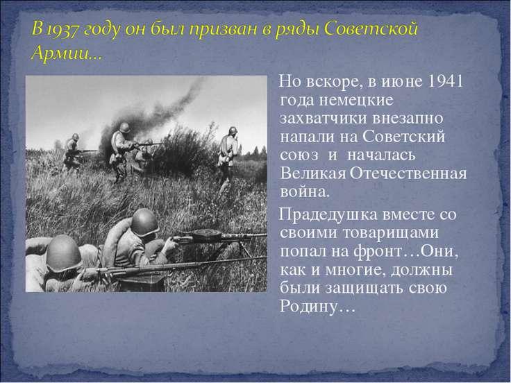Но вскоре, в июне 1941 года немецкие захватчики внезапно напали на Советский ...