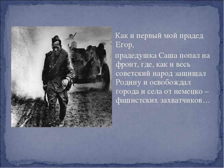 Как и первый мой прадед Егор, прадедушка Саша попал на фронт, где, как и весь...