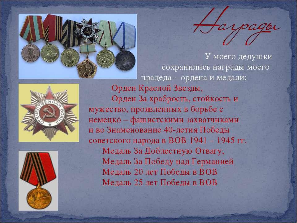 У моего дедушки сохранились награды моего прадеда – ордена и медали: Орден Кр...