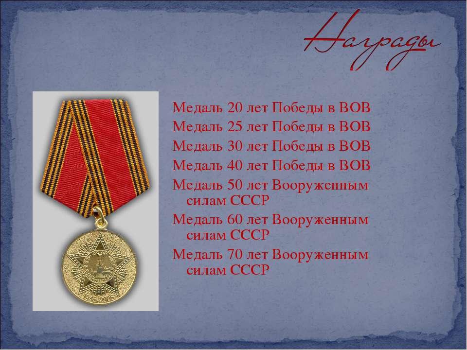 Медаль 20 лет Победы в ВОВ Медаль 25 лет Победы в ВОВ Медаль 30 лет Победы в ...