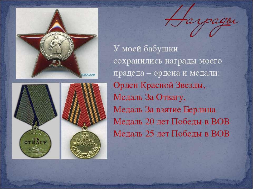 У моей бабушки сохранились награды моего прадеда – ордена и медали: Орден Кра...