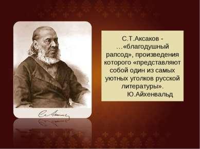 С.Т.Аксаков - …«благодушный рапсод», произведения которого «представляют собо...