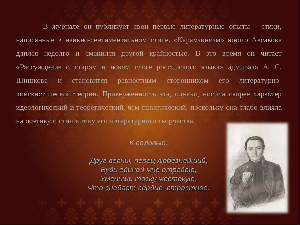 В журнале он публикует свои первые литературные опыты - стихи, написанные в н...