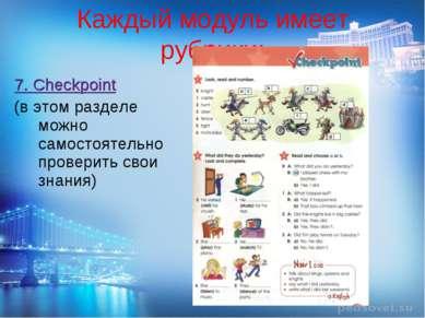 7. Checkpoint (в этом разделе можно самостоятельно проверить свои знания) Каж...