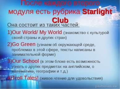 После каждого второго модуля есть рубрика Starlight Club Она состоит из таких...