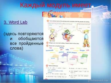3. Word Lab (здесь повторяются и обобщаются все пройденные слова) Каждый моду...
