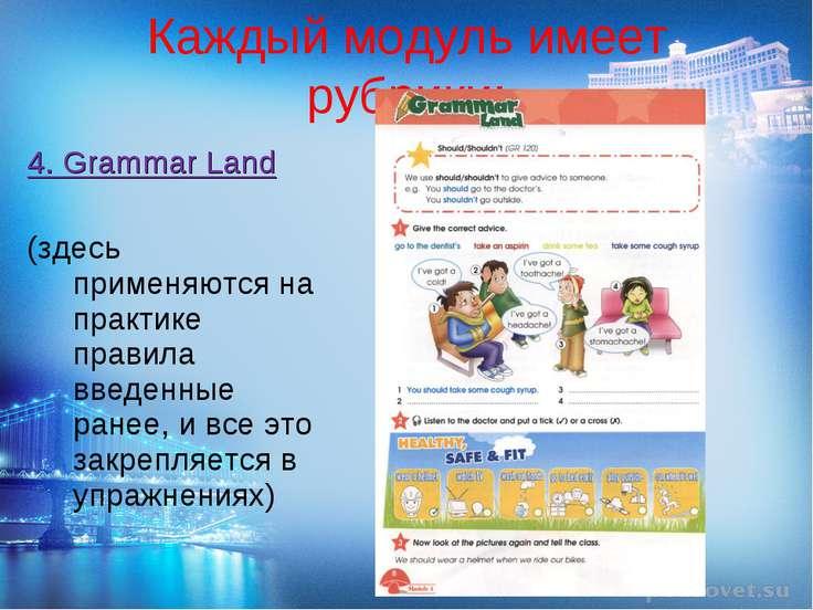 4. Grammar Land (здесь применяются на практике правила введенные ранее, и все...