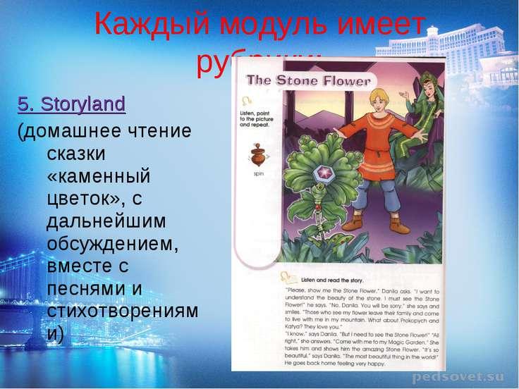 5. Storyland (домашнее чтение сказки «каменный цветок», с дальнейшим обсужден...