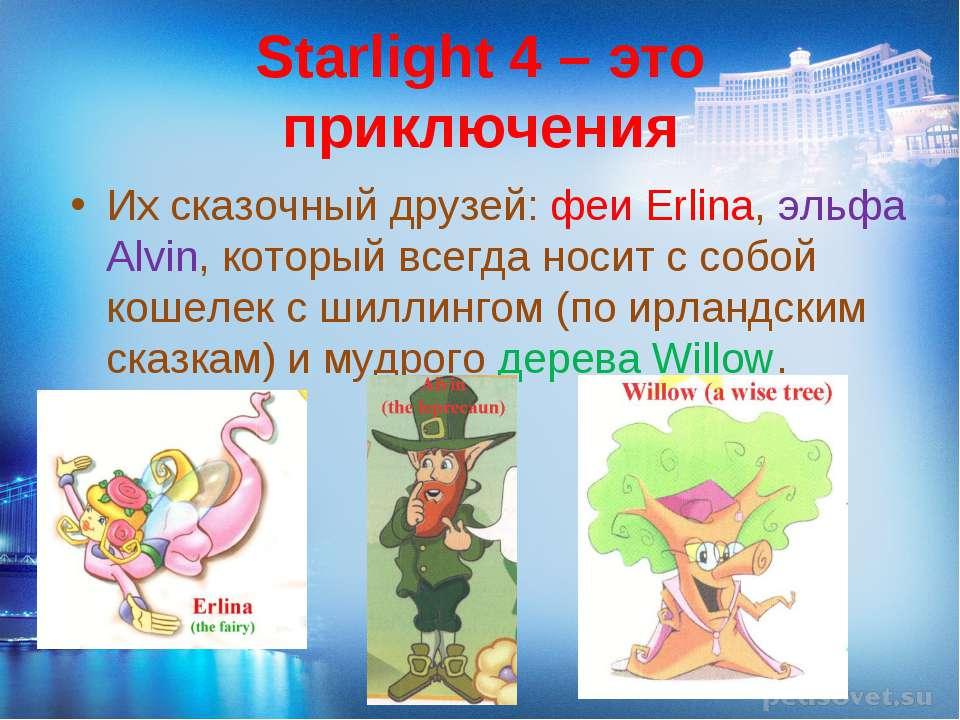 Starlight 4 – это приключения Их сказочный друзей: феи Erlina, эльфа Alvin, к...