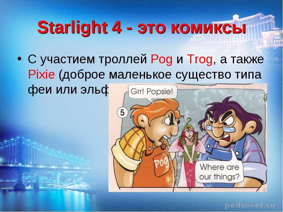 Starlight 4 - это комиксы С участием троллей Pog и Trog, а также Pixie (добро...
