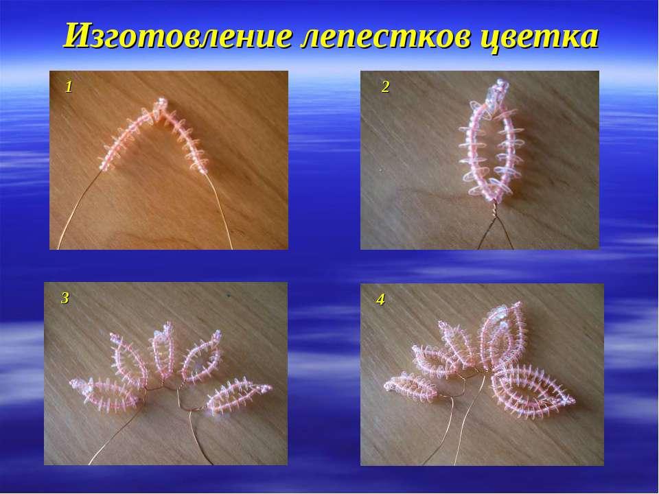 Изготовление лепестков цветка 1 2 3 4