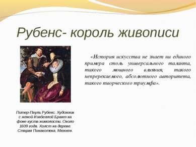 Рубенс- король живописи «История искусства не знает ни единого примера столь ...