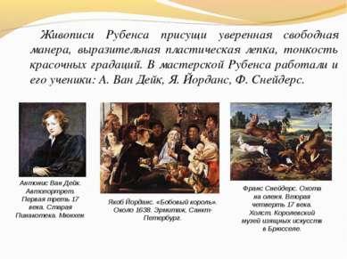 Живописи Рубенса присущи уверенная свободная манера, выразительная пластическ...