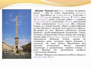 Фонтан Четырёх рек (итал. Fontana dei Quattro Fiumi) — один из самых знаменит...
