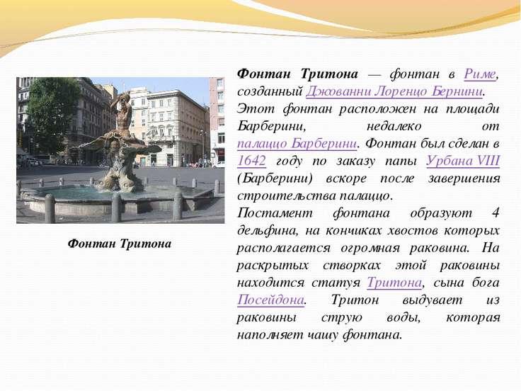 Фонтан Тритона — фонтан в Риме, созданный Джованни Лоренцо Бернини. Этот фонт...