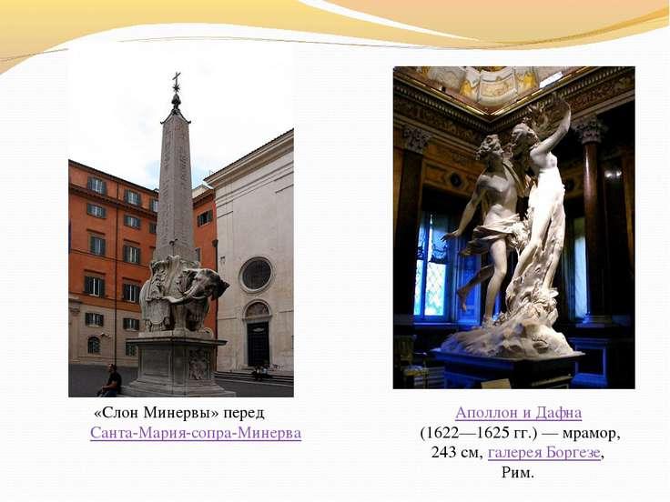 «Слон Минервы» перед Санта-Мария-сопра-Минерва Аполлон и Дафна (1622—1625 гг....