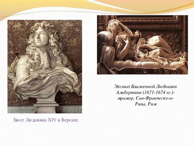 Бюст Людовика XIV в Версале. Экстаз Блаженной Людовики Альбертини (1671-1674 ...