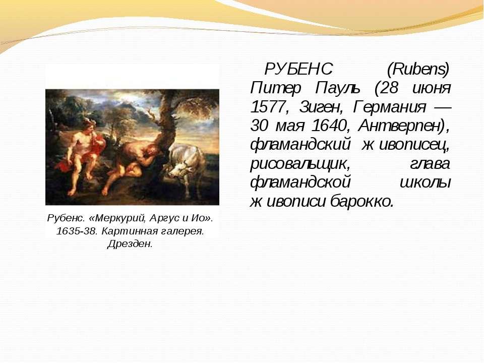 РУБЕНС (Rubens) Питер Пауль (28 июня 1577, Зиген, Германия — 30 мая 1640, Ант...