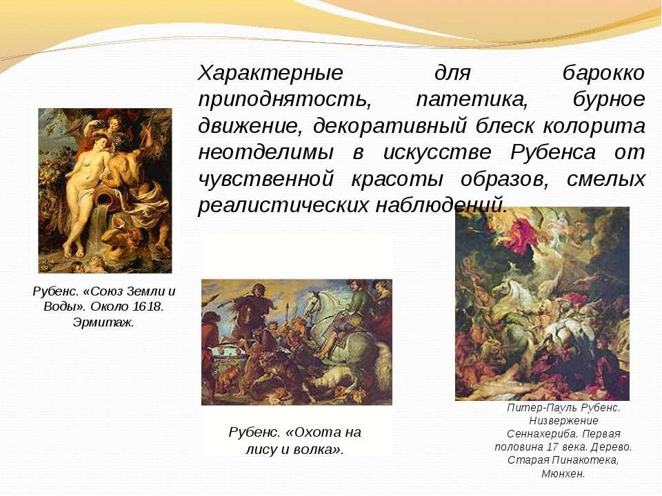 Рубенс. «Союз Земли и Воды». Около 1618. Эрмитаж. Питер-Пауль Рубенс. Низверж...