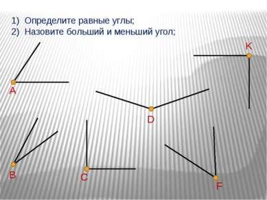 1) Определите равные углы; 2) Назовите больший и меньший угол; A B C D F K