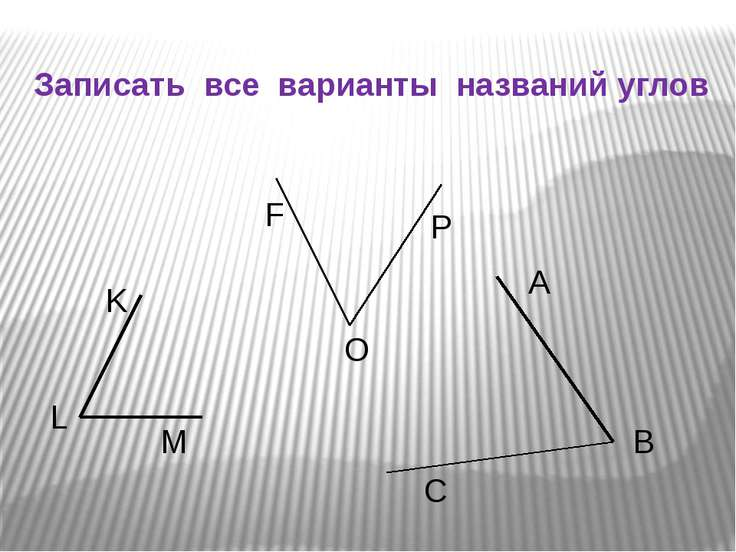 Записать все варианты названий углов L M K F O P A B C