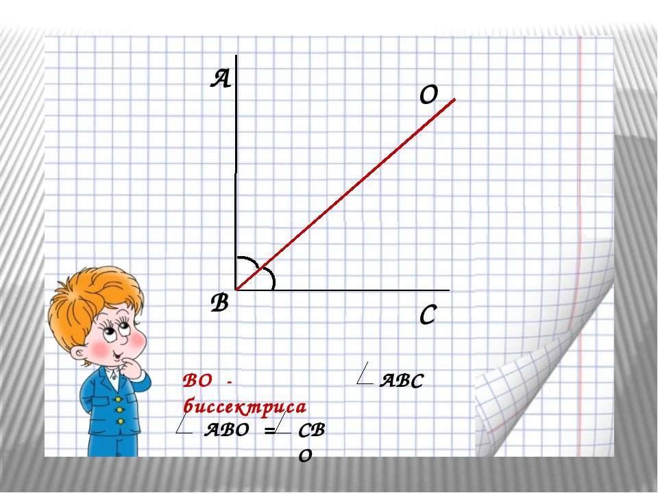 A B C O BO - биссектриса ABC ABO = CBO