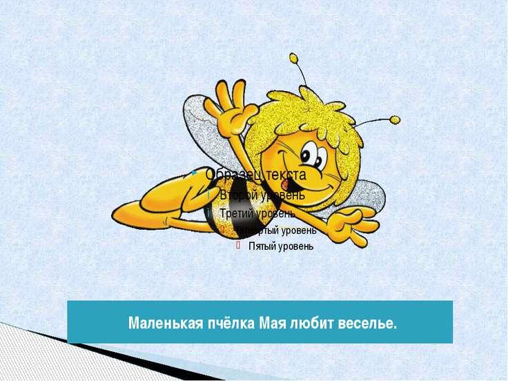Маленькая пчёлка Мая любит веселье.