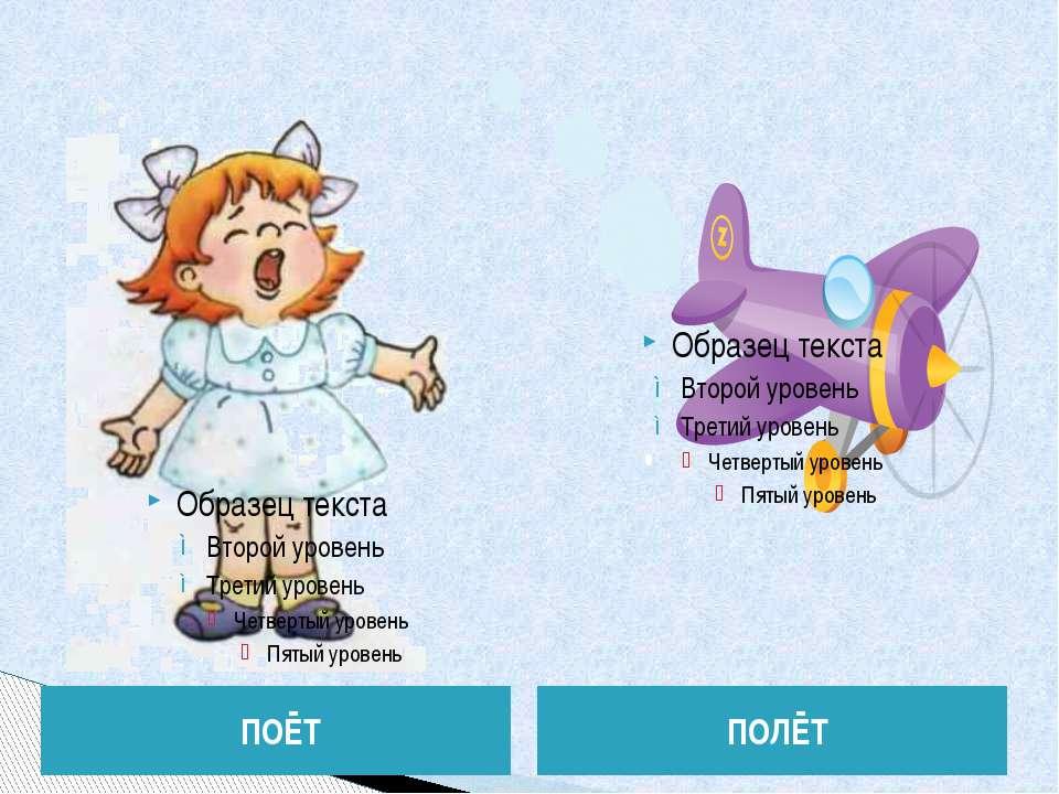 ПОЁТ ПОЛЁТ
