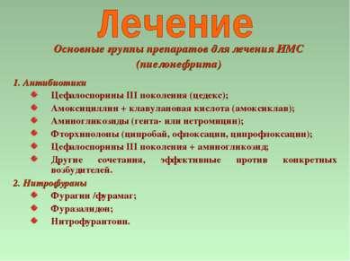 Основные группы препаратов для лечения ИМС (пиелонефрита) 1. Антибиотики Цефа...