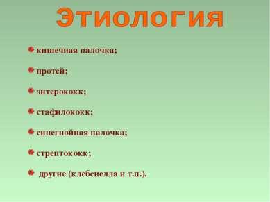 кишечная палочка; протей; энтерококк; стафилококк; синегнойная палочка; стреп...