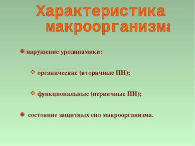 нарушение уродинамики: органические (вторичные ПН); функциональные (первичные...