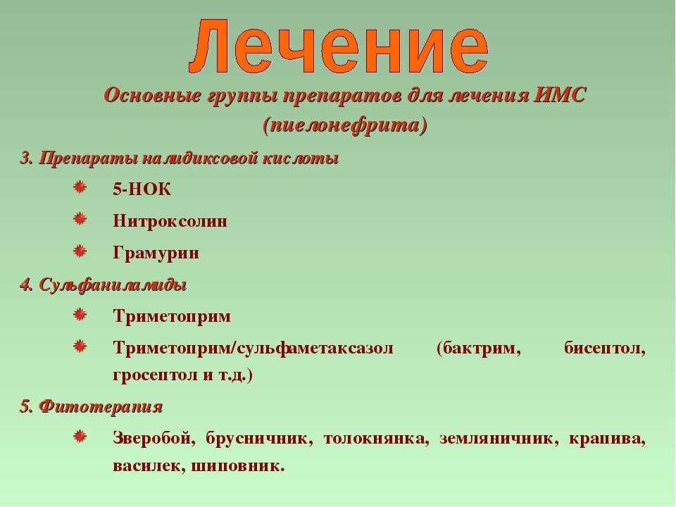 Основные группы препаратов для лечения ИМС (пиелонефрита) 3. Препараты налиди...