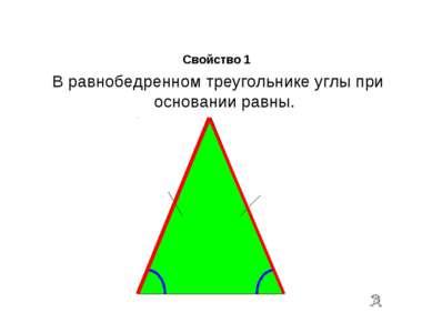 Свойство 1 В равнобедренном треугольнике углы при основании равны.