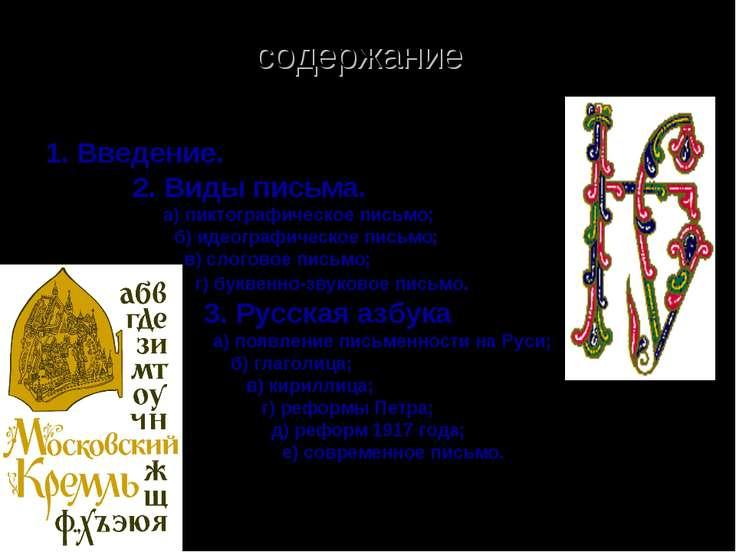 1. Введение. 2. Виды письма. а) пиктографическое письмо; б) идеографическое п...