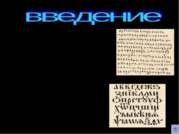 Письменность – величайшее достижение человека. История возникновения письма у...