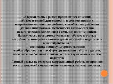 Содержательный раздел представляет описание образовательной деятельности в со...