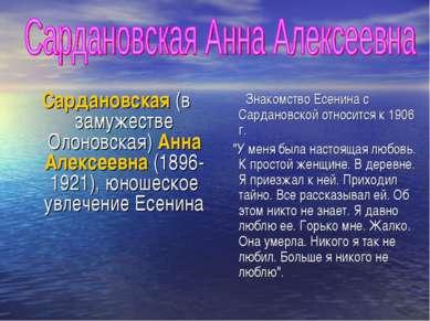 """Знакомство Есенина с Сардановской относится к 1906 г. """"У меня была настоящая ..."""